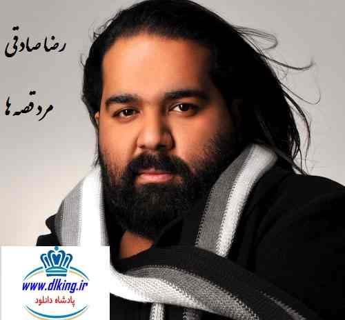 دانلود آهنگ جدید زیبا ایرانی